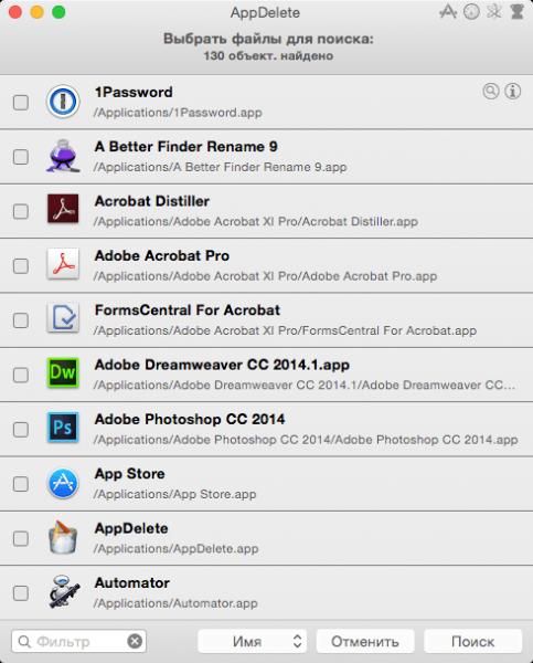 AppDelete 4.3.0.1